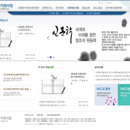 한국인문지원사업